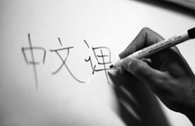 Fondazione Italia Cina
